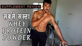 सबसे सस्ता Whey Protein Powder   Supplement Review