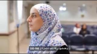 فتح باب الهجرة لأمريكا.. شاهد إجراءات الحصول على التأشيرة بسهولة فى 4 دقائق (فيديو)