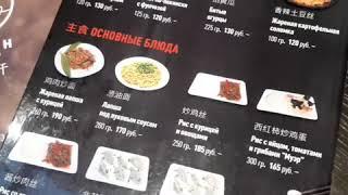 бизнес ланч в ресторане Кирин, китайская кухня в Москве