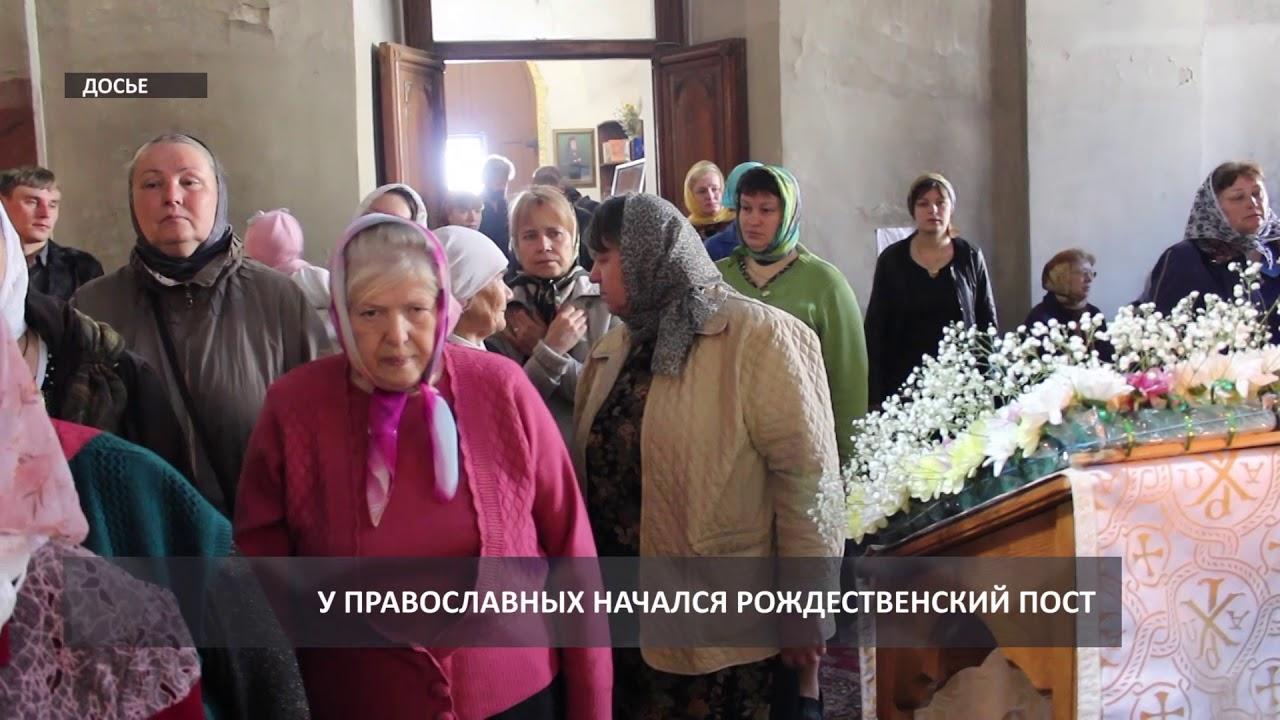 2017 11 28 HD У православных начался рождественский пост