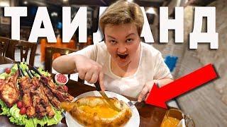 Таиланд ПЕРЕЗАГРУЗКА #9. ПОЙДЕМ ПОЖРЕМ шашлык и хачапури в Паттайе! Где вкусно поесть? Еда и цены