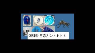 본격적 모기 퇴치 영상.mp4