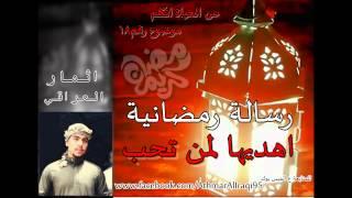رسالة رمضانية - اثمار العراقي - (عن الحياة اتكلم)18