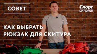 Как выбрать рюкзак для ски-тура?(На что следует обратить внимание при выборе рюкзака, рассказывает Евгений Бобков, эксперт магазина Спорт-м..., 2016-12-30T18:50:59.000Z)