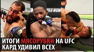 ИТОГИ КРОВАВЫХ РАЗБОРОК НА UFC: МЭГНИ vs ПОНЗИНИББИО . ЕЗУЛЬТАТЫ БЕЛЛАТОРА. ПОБЕДА НЕМКОВА