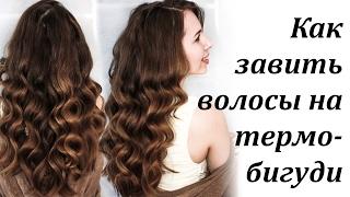 Как красиво завить волосы на термобигуди