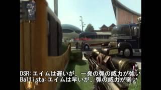 【COD:BO2】クイックスコープやり方紹介 thumbnail