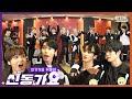 ENG SUB 《신동가요 - '영웅' 엔시티127》 / 《Shindong Gayo - NCT127 of Kick It》