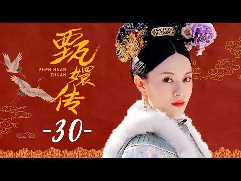 甄嬛传 30 | Empresses in the Palace 30 高清 thumbnail