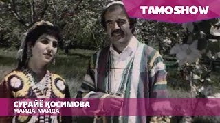 Примадонна TJ Сурайё Косимова ва Чумахон Сафаров - Майда-майда (1991)