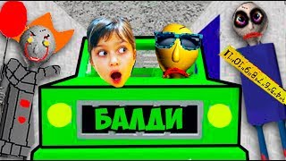 БАЛДИ ПОХИТИЛ МЕНЯ на МАШИНЕ! ЛУЧШИЕ Baldi КЛОУН ОНО 2 Baldi's Basics Mod Pennywise Cars Валеришка