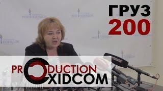 Олена Васильєва про вантаж 200 (витяги)(, 2014-10-10T14:26:51.000Z)