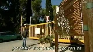 אונס בכפר הנוער מאיר שפיה