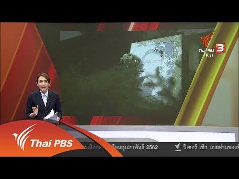 พ.ร.บ.ซ้อมทรมาน - อุ้มหาย - วันที่ 12 Mar 2018