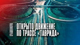 """Первую очередь трассы """"Таврида"""" открыли для движения"""
