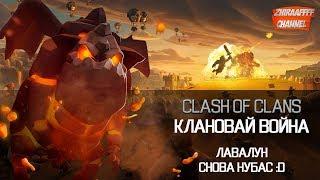 АТАКИ НА КВ С ТХ 9 + LAVALOON + ЛАВАЛУН | Clash of Clans