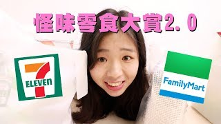 【開箱#5】七七乳加的麻辣鍋版? 超商怪味零食又來啦!????