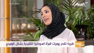 فتاة سودانية تجمع العالم العربي بالكوميديا