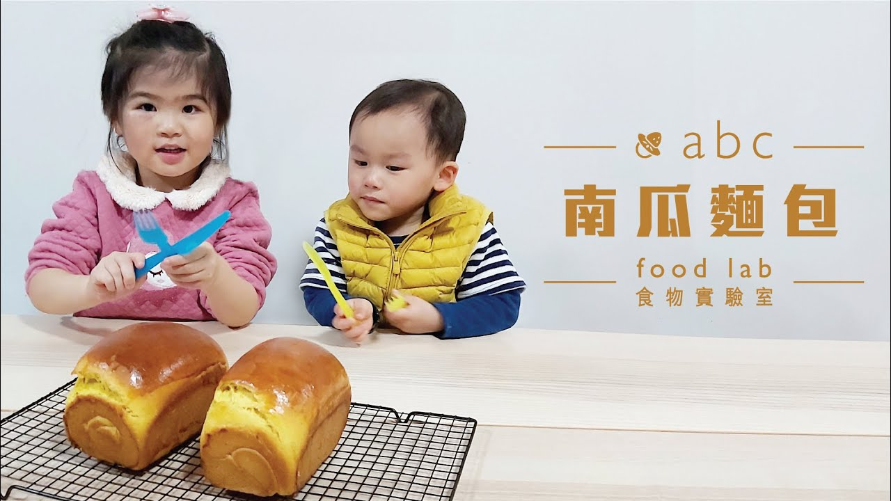 甜心廚房 |【ABC食物實驗室】 EP23 南瓜麵包 Pumkin Bread  |  Megan姐姐帶領製造香甜鬆軟麵包