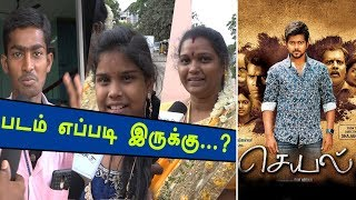 Seyal Movie Public Review   AVM Rajeswari Theatre   Public Response