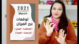 توقعات برج الميزان شهر مارس 2021 آذار التفصيلية || مي محمد