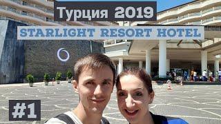 Первый раз в Турции. Starlight Resort