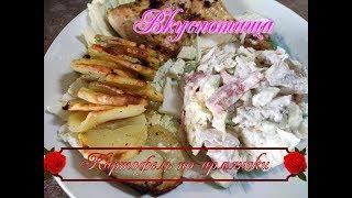 Мега вкусный Картофель по армянски
