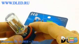Светодиодная автомобильная лампа H8 DLED  8 CREE + Линза(Светодиодная автомобильная лампа DLED с цоколем H8, 8-мь светодиодов CREE , мощностью 40 Ватт. Световой поток данн..., 2014-10-03T12:44:16.000Z)