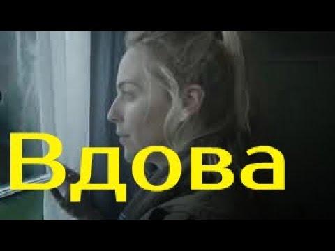 Фильм 2019. ВДОВА. Драма, мистика. - Ruslar.Biz