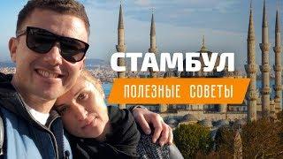 видео Стамбул