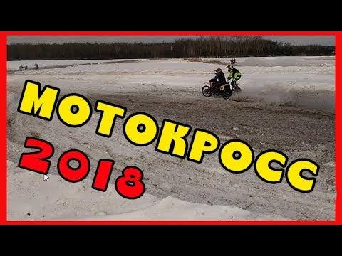 VLOG: Мотокросс ( Седельниково 2018 )