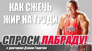 Спроси ЛАБРАДУ! - Как сжечь жир на груди (русская озвучка)