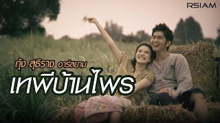 เทพีบ้านไพร : กุ้ง สุธิราช อาร์ สยาม [Official MV]