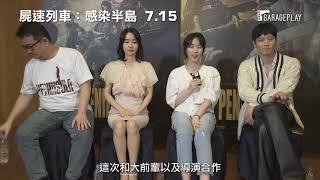 【屍速列車:感染半島】導演.演員訪談—關於角色 7/15 消屍殆盡