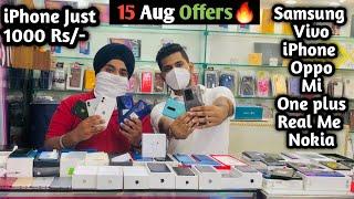 सबसे सस्ता IPhone 6s मात्र 5000/- | Iphone 4s मात्र 1000/- | Sardar Ji Phone Wale