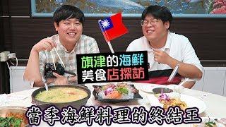 海產天堂, 高雄旗津的海鮮料理! 螃蟹粥,海蘆蝦,錢鰻魚! by 韓國歐巴