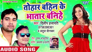 Tohar Bahin Ke Bhatar Banihe - Ja Ae Jaan - Dilip Prajapati, Atul Sonkar - Bhojpuri Hit Songs 2018