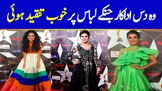 Top 10 Worst Dressed Pakistani Celebrities at Hum Awards 2019