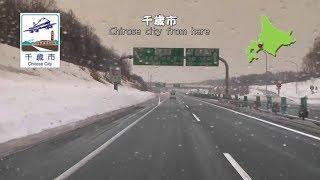 [車載] 北海道ロングドライブ#26 岩見沢→道央道→函館