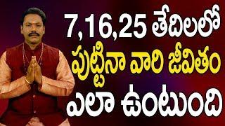 7,16,25 తేదీలలో పుట్టిన వారి జీవితం ఎలా ఉంటుంది   Numerology In Telugu   Numerology Date Of Birth