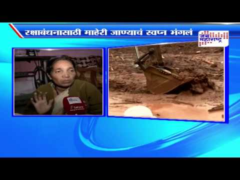 Pune landslide: Malin village rescue operations