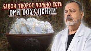 Доктор Ковальков про творог!