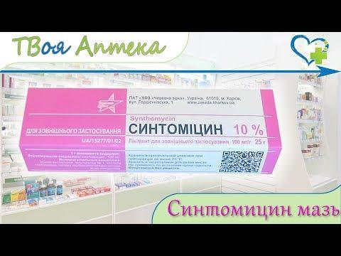 Синтомицин мазь ☛ показания (видео инструкция) описание ✍ отзывы - Хлорамфеникол