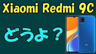 Xiaomi Redmi 9C 楽天回線のみ掴める端末で遊ぶのに良さそう♪