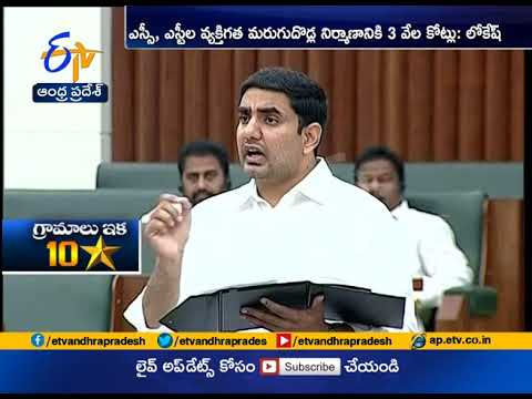 Under Ground Drainage System in Villages Across the State | Minister Lokesh