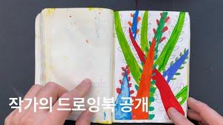미술작가의 낙서노트 드로잉북을 공개합니다 / DRAWI…