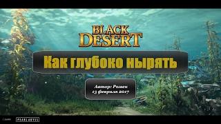 Как глубоко нырять в Black Desert