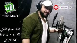 حسام القاضي/يلي بيرقص على جرحي/جديد 2019