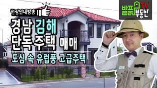 경남 김해 주택 매매 도심속 전원주택 유럽풍 고급주택 편리한 주거생활 김해부동산 - 발품부동산TV