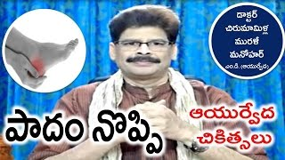 Foot Pain, Causes and Ayurvedic Treatment in Telugu by Dr. Murali Manohar Chirumamilla, M.D.